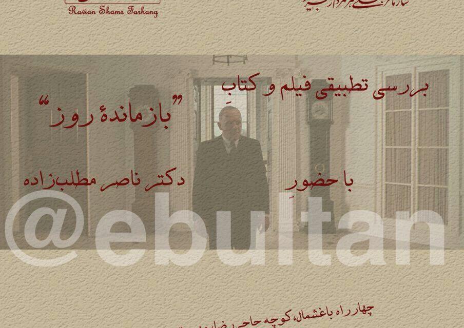 یادداشتی بر نشست بررسی تطبیقی فیلم و کتاب بازمانده روز به قلم مهتاب رضازاده