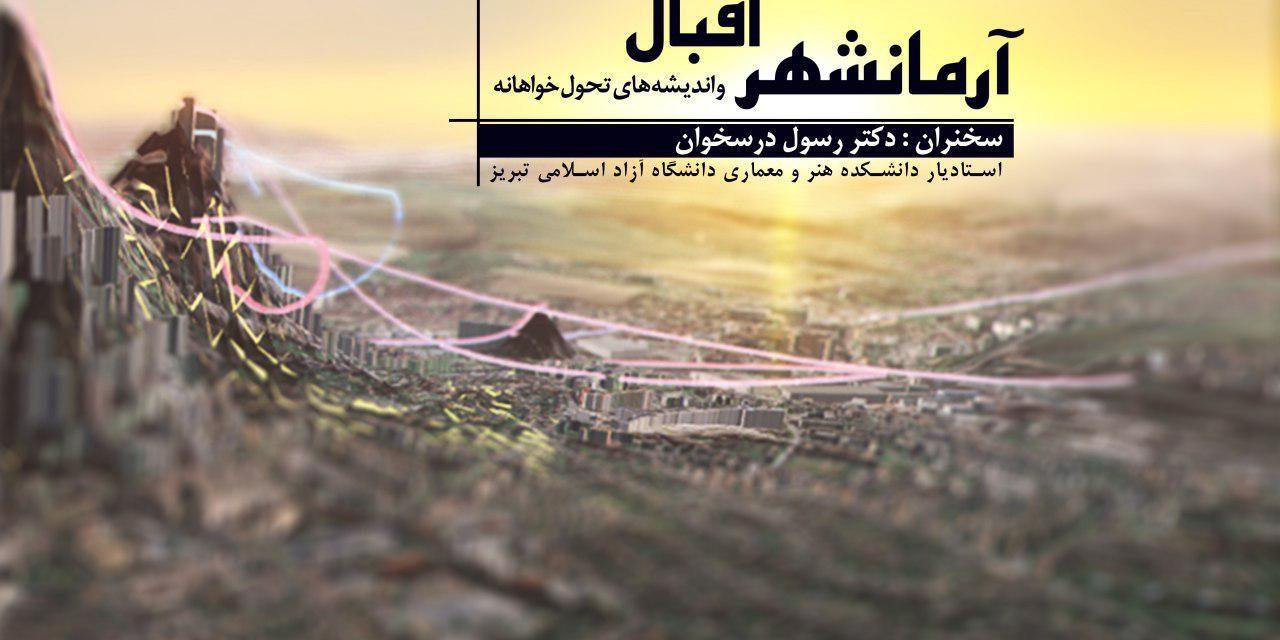 نشست آرمانشهر اقبال لاهوری و اندیشه های تحول خواهانه