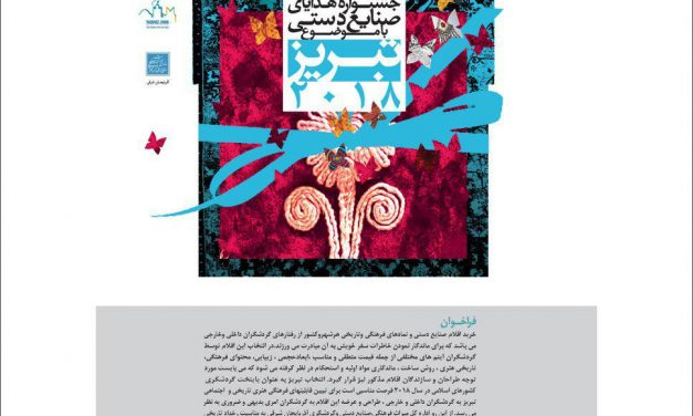 جشنواره هدایای صنایع دستی با موضوع تبریز ۲۰۱۸
