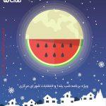 باشگاه ماهانه انجمن نجوم آیاز تبریز به مناسبت شب یلدا در خانه تاریخی ختایی