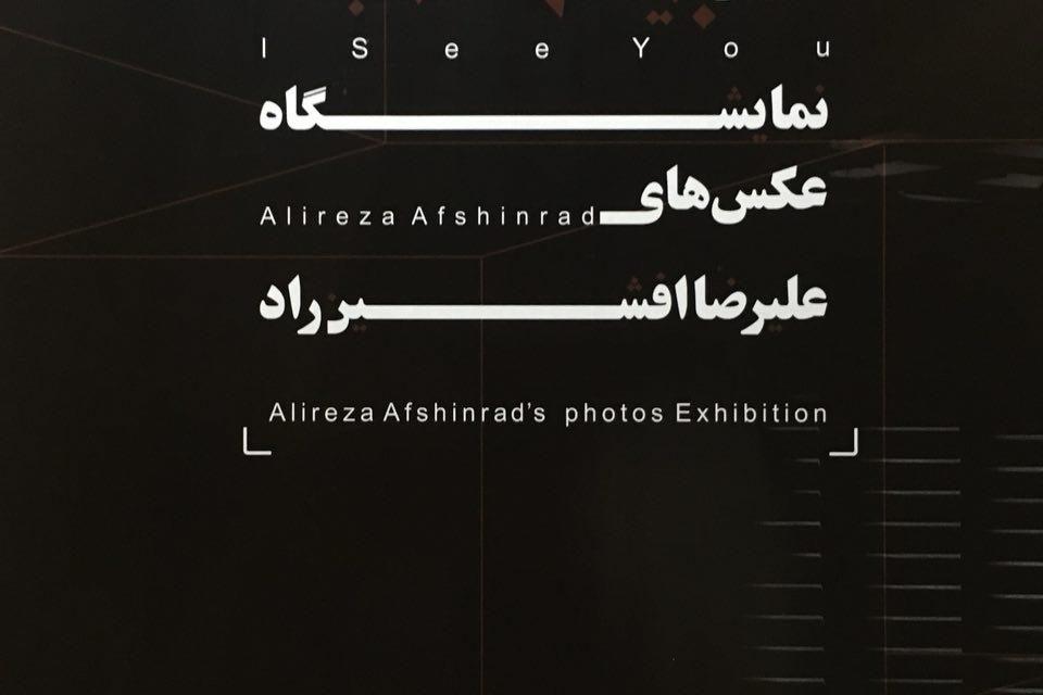 گزارش تصویری از نمایشگاه عکس من تو را میبینم