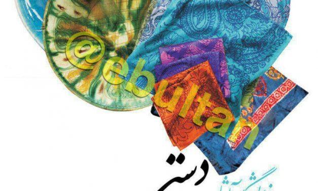 نمایشگاه فروش آثار صنایع دستی آذربایجان شرقی