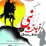 گزارش تصویری از تمرینات نمایش قوچاق نبی به همراه مصاحبه با امیر حجازی کارگردان این نمایش