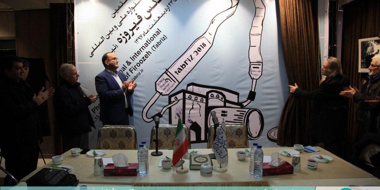 گزارش تصویری از رونمایی از هشتمین جشنواره بین المللی عکس فیروزه