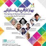 برگزاری اولین رویداد بهار کارآفرینان استارتآپی تبریز با حضور چند چهره مطرح