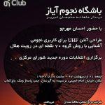 نشست ماهانه باشگاه نجوم آیاز