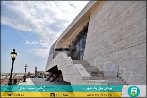 سالن همایشهای بینالمللی تبریز10