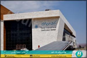 سالن همایشهای بینالمللی تبریز14