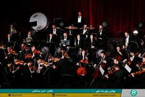 ارکستر فیلارمونیک تبریز (3)