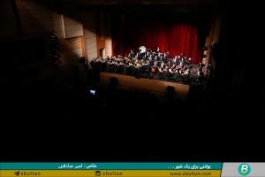 ارکستر فیلارمونیک تبریز (5)