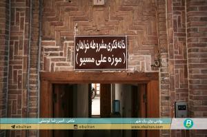 موزه علی مسیو تبریز 2