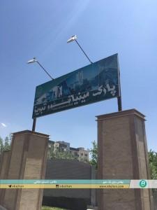 پارک مینیاتور تبریز 1