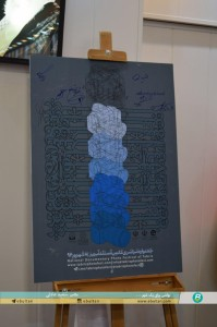 پوستر جشنواره عکس مستند تبریز 11