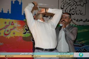 جشن لبخند ابوریحان 13