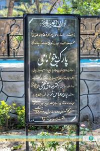 باغ امامی تبریز 5