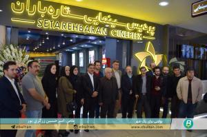 پردیس سینمایی ستاره باران 16