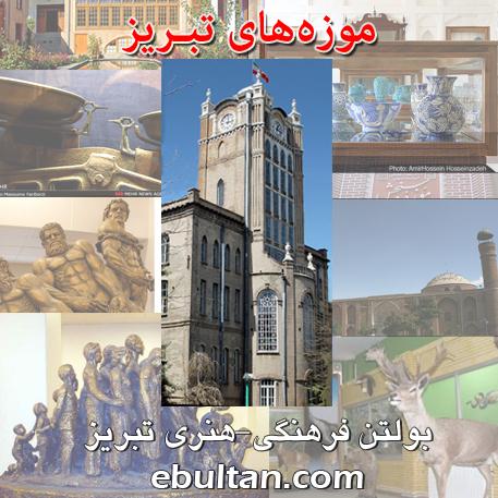 موزههای تبریز