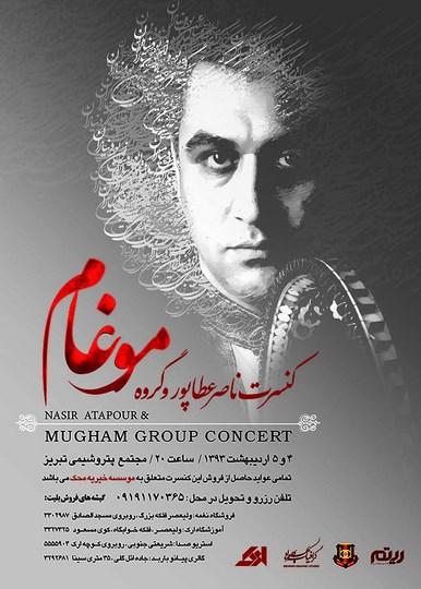 کنسرت خیریه ناصر عطاپور و گروه موغام اردیبهشت 93