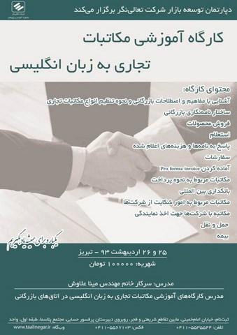 کارگاه آموزش مکاتبات تجاری به زبان انگلیسی