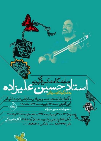 نمایشگاه عکسهای پرتره استاد حسین علیزاده