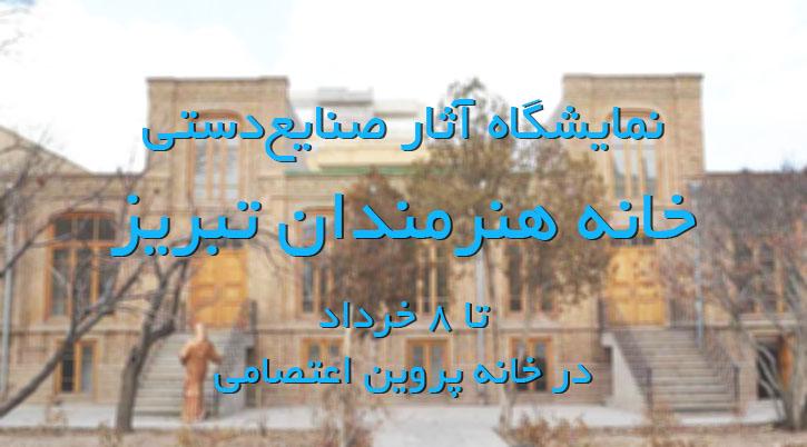 نمایشگاه آثار صنایع دستی اعضای خانه هنرمندان تبریز