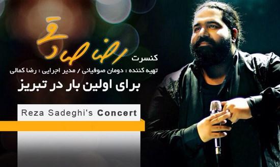 قیمت بلیت کنسرت رضا صادقی تبریز