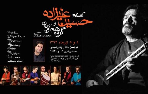 کنسرت استاد حسین علیزاده و گروه همآوایان