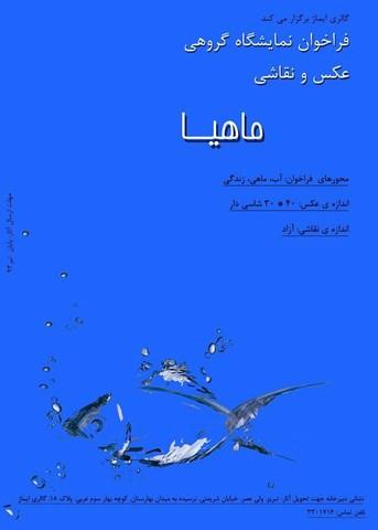 فراخوان نمایشگاه گروهی عکس و نقاشی ماهیا