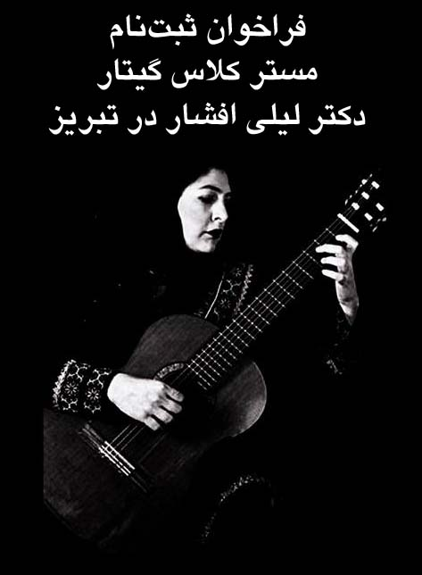 مستر کلاس گیتار دکتر لیلی افشار در تبریز