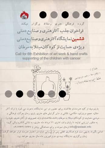 فراخوان جذب آثار ششمین نمایشگاه گروه رستاک