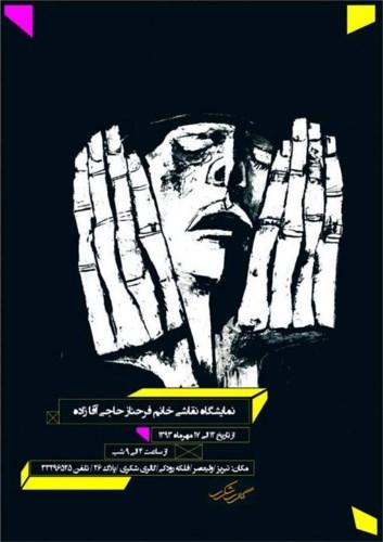 نمایشگاه نقاشی فرحناز حاجی آقازاده