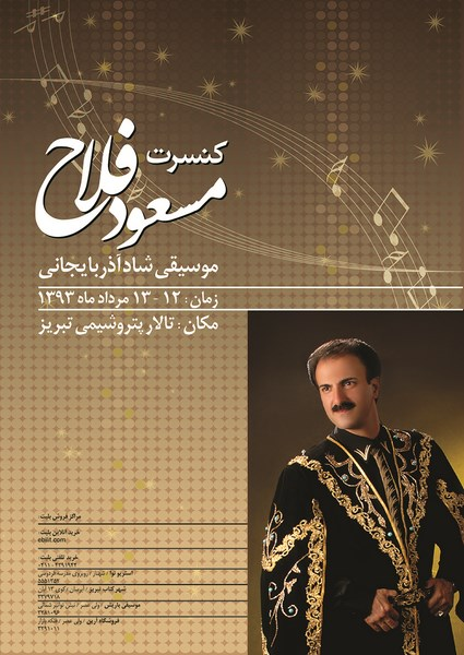 کنسرت شاد آذربایجانی مسعود فلاح