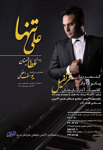 کنسرت موسیقی کلاسیک آذربایجان: قرنفیل