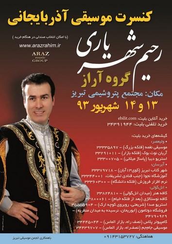 کنسرت موسیقی آذربایجانی رحیم شهریاری (گروه آراز)