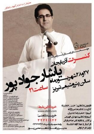 کنسرت موسیقی آذربایجانی یاشار جوادپور