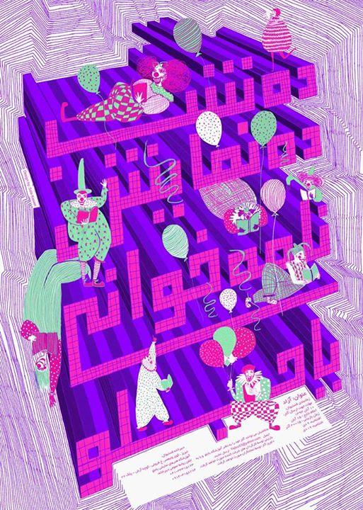 جشنواره نمایشنامه خوانی یاجلو