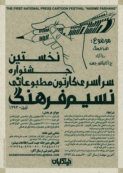 نخستین جشنواره سراسری کارتون و کاریکاتور مطبوعاتی/ تبریز-۱۳۹۳