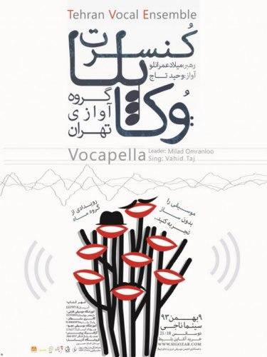 کنسرت وکاپلا گروه آوازی تهران