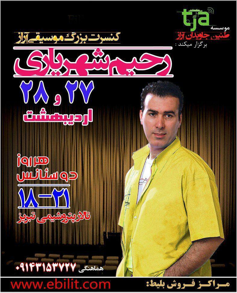 کنسرت رحیم شهریاری در تبریز