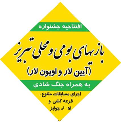جشنواره بازیهای بومی و محلی تبریز (آیین لار و اویونلار)