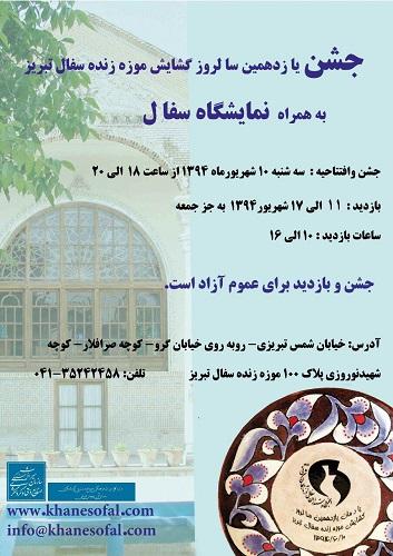 سالروز گشایش موزه زنده سفال تبریز
