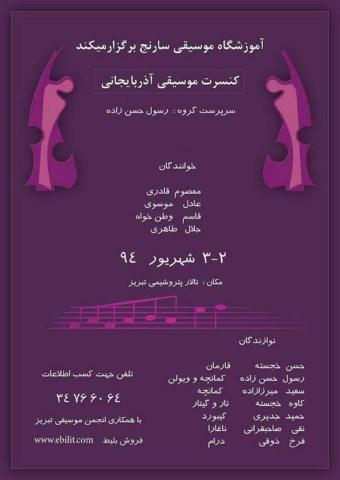 کنسرت موسیقی آذربایجانی سارنج