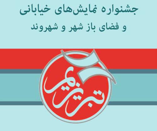 چهارمین جشنواره نمایشهای خیابانی و فضای باز تبریزیم