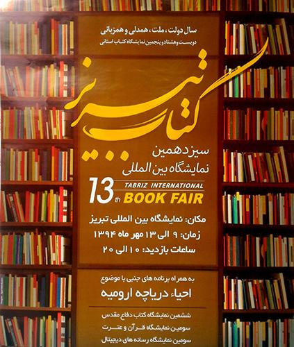 ۱۳مین نمایشگاه بین المللی کتاب تبریز