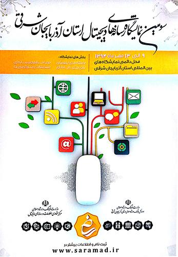 سومین نمایشگاه رسانه های دیجیتال