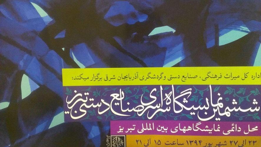 6مین نمایشگاه سراسری صنایع دستی تبریز