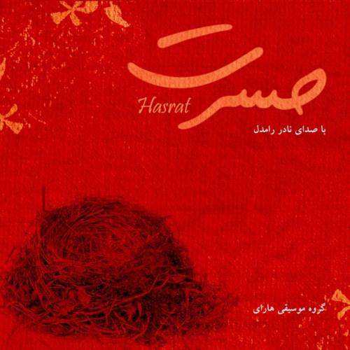 آلبوم حسرت استاد نادر رامدل