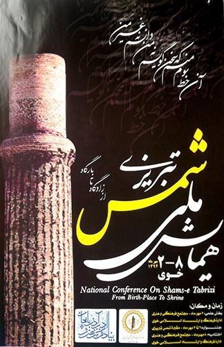 همایش ملی شمس تبریزی