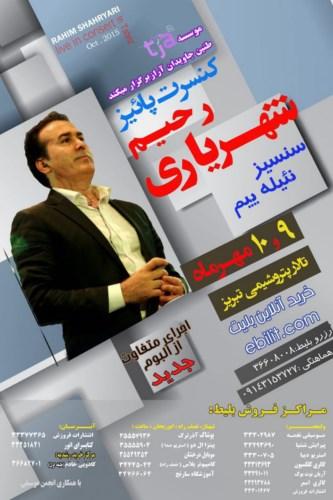 کنسرت رحیم شهریاری و گروه آراز
