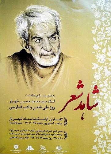 شاهد شعر | به مناسبت درگذشت استاد شهریار